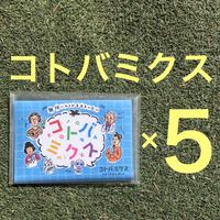 【イイね!】コトバミクス 5セット