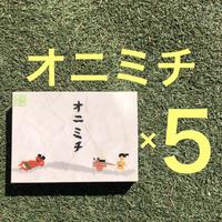 【イイね!】オニミチ 5セット
