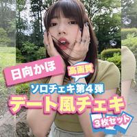 ★日向かほ ソロチェキ(高画質)デート風チェキ3枚セット