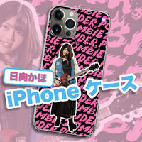 iPhoneケースー日向かほー