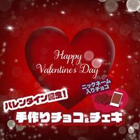 バレンタイン記念!手作りチョコ&チェキ