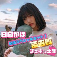 ★カホの宮崎スペシャルセット!(高画質チェキと土産2点)