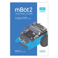 【Makeblock 公認教材】 mBot2 プログラミング入門