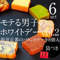 モテる男子のホワイトデーvol.2 パウンドケーキ8個入り6セット(袋付き)