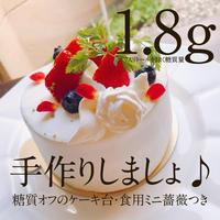 送料無料 糖質オフのクリスマス!手作り応援ケーキ台×2(食用薔薇付き)