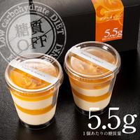 ダブルオレンジ(カップ2個箱入り)