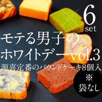 モテる男子のホワイトデーvol.2 パウンドケーキ8個入り6セット(送料無料・袋なし)