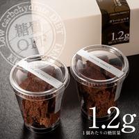 キューブガトーショコラ(カップ2個箱入り)
