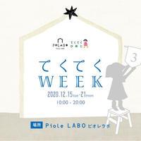 てくてくWEEK3 : 電子チケット 動作テストページ