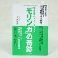 【本】史上最強のスーパーフード「モリンガ」の奇跡