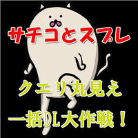 サチコとスプレ~クエリ丸見え一括DL大作戦!~