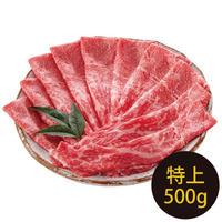 飛騨牛(すき焼き・しゃぶしゃぶ用) 特上(500g)