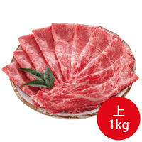 飛騨牛(すき焼き・しゃぶしゃぶ用) 上(1kg)