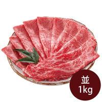 飛騨牛(すき焼き・しゃぶしゃぶ用) 並(1kg)