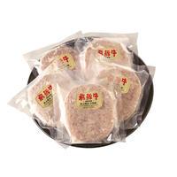 飛騨牛ハンバーグ(5個入り)