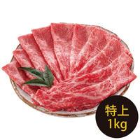 飛騨牛(すき焼き・しゃぶしゃぶ用) 特上(1kg)