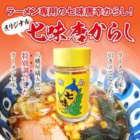 【ラーメン七味】八幡屋礒五郎プロデュース、テンホウのラーメン専用七味(14gビン)