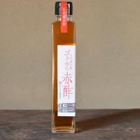 ゴトウの赤酢