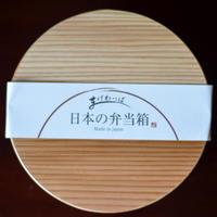 日本製 日本の弁当箱【丸型】