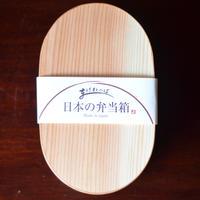 日本製 日本の弁当箱【小判】