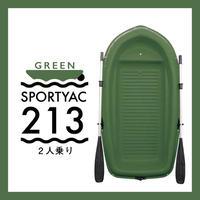 【西濃運輸営業所止め】SPORTYAC213 ( Green ) スポーツヤック レジャーボート