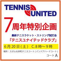 テニスユナイテッド2020年6月20日試打会(Tシャツ付)チケット8-9時の部