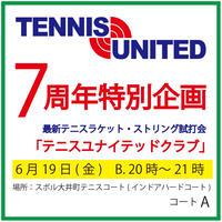 テニスユナイテッド2020年6月19日試打会(Tシャツ付)チケット20-21時の部