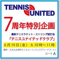 テニスユナイテッド2020年6月19日試打会(Tシャツ付)チケット10-11時の部