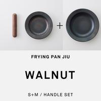 フライパンジュウ&ハンドルセット  S+Mサイズ / ウォルナット(クルミ材)