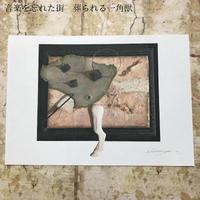 新明祐衣 POSTCARD「音楽を忘れた街 葬られる一角獣」