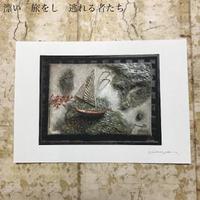 新明祐衣 POSTCARD「漂い 旅をし 逃れる者たち」