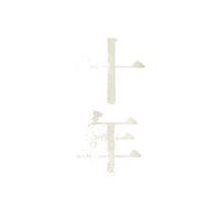 『十年 Ten Years Japan』パンフレット