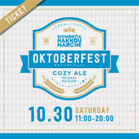 10/30入場券(1ウェルカムエール付き):OKTOBER FEST ~ COZY ALEリリース祭り~ | しもきたはっこうマルシェ & FARCRY BREWING 主催