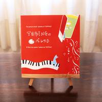 英語・日本語・スペイン語で読む絵本「TEPPiNGのパレット」