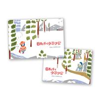 絵本「日本を歩く少年少女」