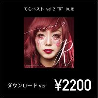 """【DL】てらベスト vol.2 """"R"""""""