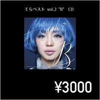 """※再販※【CD】てらベスト vol.2  """"B"""""""