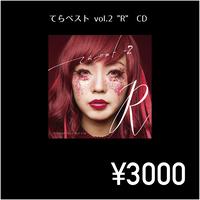 """※再販※【CD】てらベスト vol.2  """"R"""""""