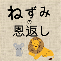 01.ねずみの恩返し(ダウンロード用音声ファイル)
