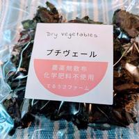 【そのまま食べらる】乾燥プチヴェール15g ★農薬不使用・化学肥料不使用★