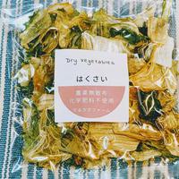 【そのまま食べらる】白菜15g ★農薬不使用・化学肥料不使用★