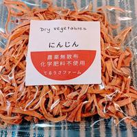 【干し野菜】にんじん40g ★農薬不使用・化学肥料不使用★