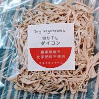 【干し野菜】切干大根ダイコン50g ★農薬不使用・化学肥料不使用★