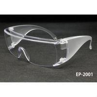 ☆花粉や飛沫をしっかりガード。メガネに掛けれる曇り止め付き/アイプロテクショングラス EP-2001