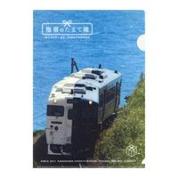 指宿のたまて箱クリアファイル(正面)【TD013】