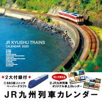 <2020年版>JR九州列車カレンダー【H09Z18】(※カレンダー以外同梱不可)