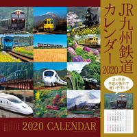 <2020年版>JR九州鉄道カレンダー【H09Z19】<レアもの>(※カレンダー以外同梱不可)