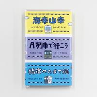 JR九州の列車 付箋メモ 【D10Z74】