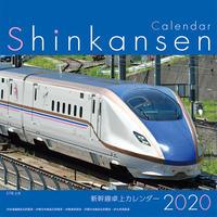 <2020年版>新幹線卓上カレンダー【H09Z16】(※カレンダー以外同梱不可)