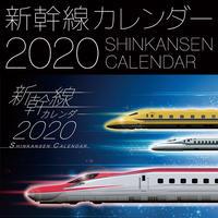 <2020年版>新幹線カレンダー【H09Z15】(※カレンダー以外同梱不可)